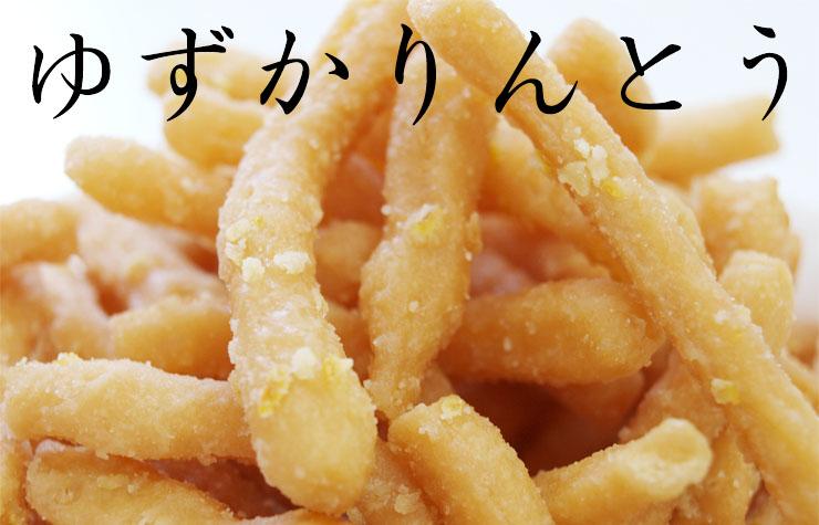 ゆずかりんとう、柚子かりんとう、ユズかりんとう