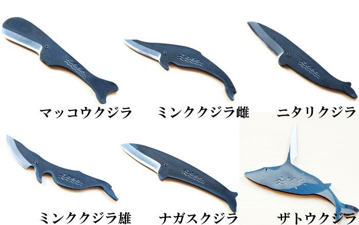 クジラナイフ、くじらナイフ